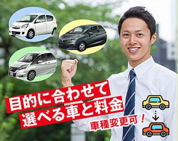 お得なレンタカー料金体系